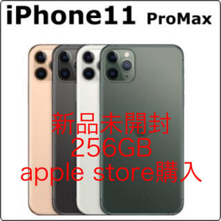 Apple - 新品未開封 iphone11 pro max 256GB ゴールド