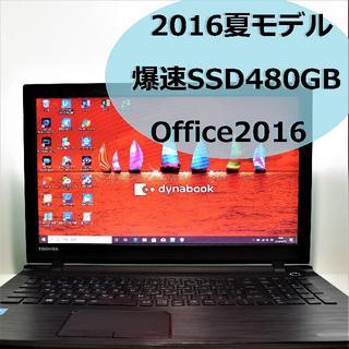 東芝 - 東芝 dynabook TOSHIBA ノートパソコン SSD 美品