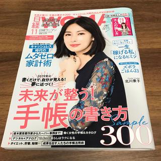 日経ウーマン 日経WOMAN 2018 11月号 ミニサイズ版