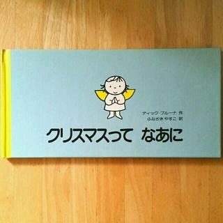 ブルーナの絵本【クリスマスってなあに】(住まい/暮らし/子育て)