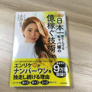 角川書店 - 小川えり日本一売り上げるキャバ嬢の億稼ぐ技術