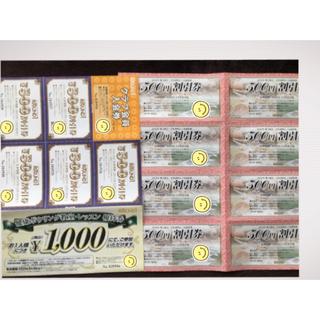ラウンドワン 株主優待券(6,500円分+クラブカード引き換え券)(ボウリング場)