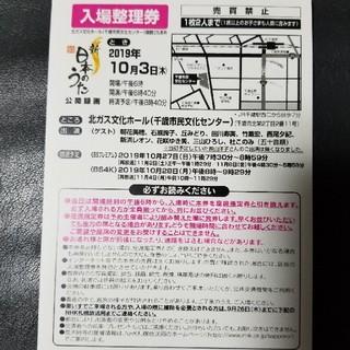 新BS日本のうた千歳市入場ハガキ(その他)