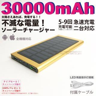 30000mahソーラーチャージャー大容量 即購入OK ゴールド
