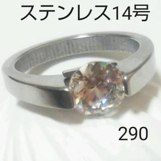 ステンレスリング 290(リング(指輪))