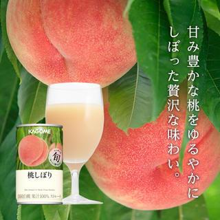 KAGOME - カゴメ 通販限定 桃しぼり