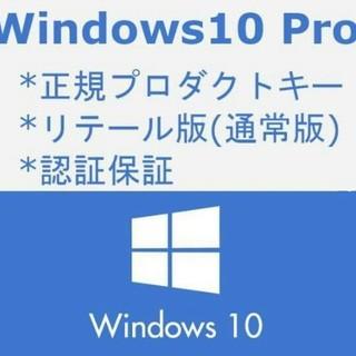 Microsoft - windows10 professional