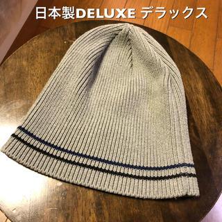 DELUXE - 日本製DELUXE デラックス 古着ニット帽 メンズ レディース