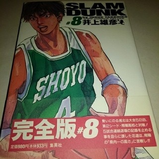 SLAM DUNK完全版(8)