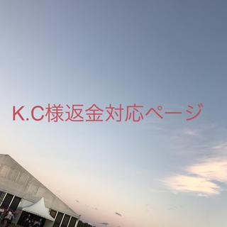 K.C様返金対応ページ(ブラ)