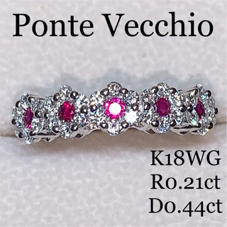 Ponte Vecchio K18WG ルビーダイヤモンドフラワーリング  美品