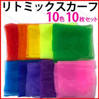 リトミックスカーフ シフォンスカーフ リトミック スカーフ カラー 10色10枚