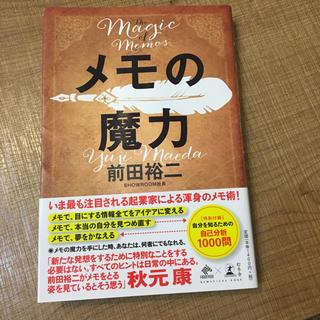 メモの魔力 The Magic of Memos (NewsPicks Book