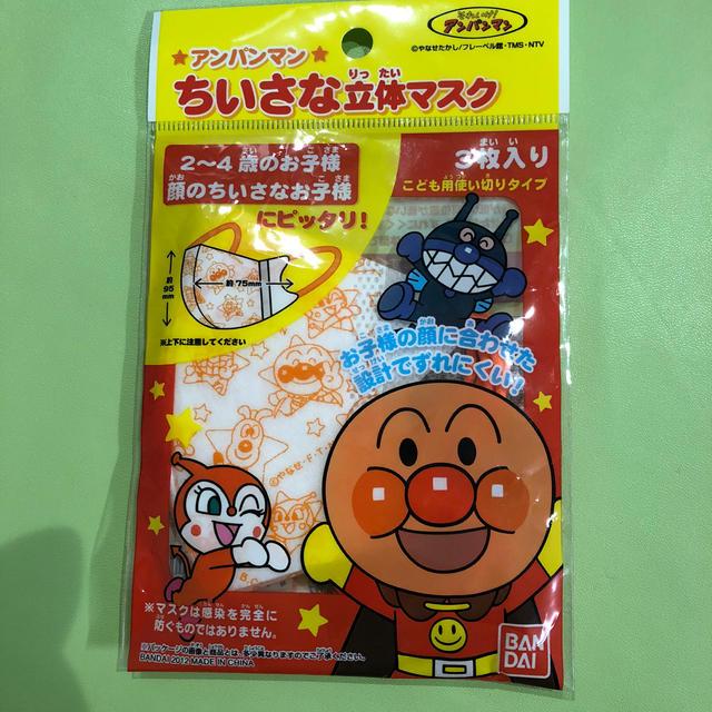 BANDAI - 新品 小さな立体マスク3枚入りの通販