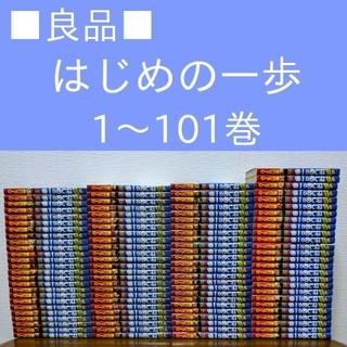 はじめの一歩 1〜101巻