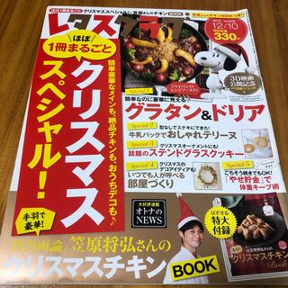 角川書店 - レタスクラブ 2015/12/10