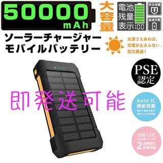 モバイルバッテリー 50000mah ソーラーチャージャー 【オレンジ】 充電器