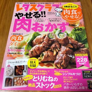 角川書店 - レタスクラブ 2016/3/10