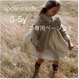 Bonpoint - アノア様 ご専用ページです ♡ NANCY DRESS ALPINE
