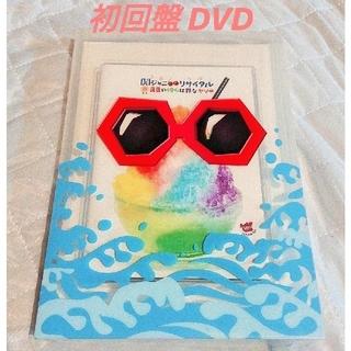 関ジャニ∞ - 関ジャニ∞ リサイタル 真夏の俺らは罪なヤツ 初回盤 DVD