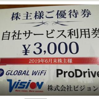 2020.8 ビジョン global wifi 株主優待 3000円 グローバル