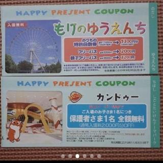 専用 カンドゥー割引券(遊園地/テーマパーク)
