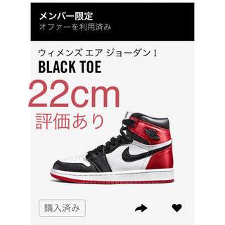 NIKE - NIKE AIR JORDAN1 BLACK TOE