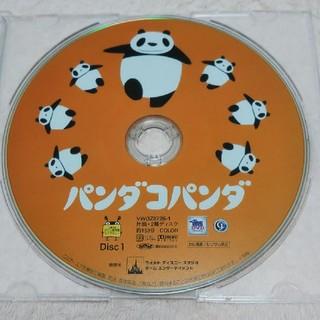 ジブリ - パンダコパンダ ディスク1(本編ディスク)