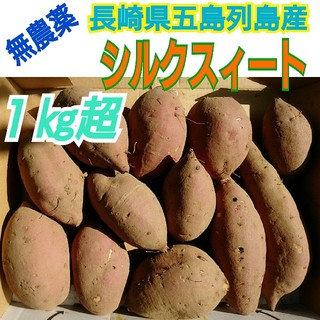 無農薬栽培❗《シルクスィート1㎏》コンパクトboxいっぱいに。長崎県五島列島より