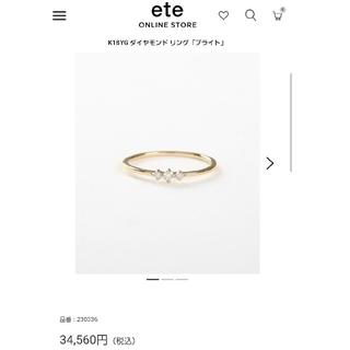 エテ(ete)の成約済み ete 18k ダイヤ ブライトリング 7号(リング(指輪))