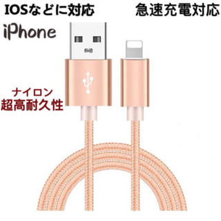 iPhone充電ケーブル 1m レッド