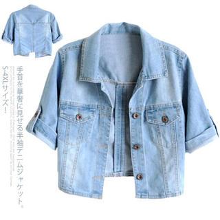 新品♡半袖デニムジャケット(Gジャン/デニムジャケット)