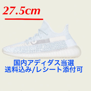 adidas - YEEZY BOOST 350 V2 CLOUD WHITE 27.5 新品