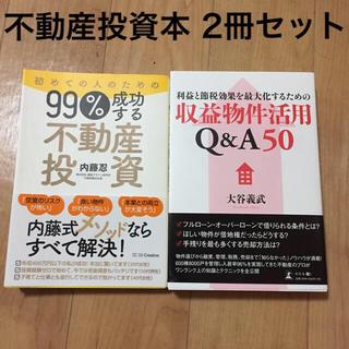 ゲントウシャ(幻冬舎)の不動産投資本 2冊まとめ売り(ビジネス/経済)