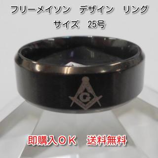 新品 メタルブラック 25号 秘密結社 フリーメイソン シンボルマーク リング(リング(指輪))