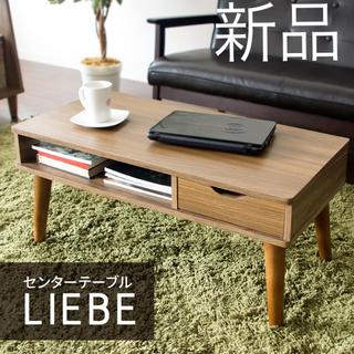 センターテーブル(収納付き・組立式)(ローテーブル)
