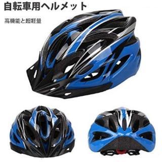 ★即日発送★ 強度バツグン 自転車用 ヘルメット 蒸れにくい リンゴ1個の重さ
