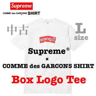 Supreme - 中古‼ Supreme × CDG Box Logo 白 Lサイズ 送料込み
