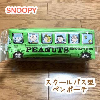 SNOOPY - スヌーピー スクールバス型 ペンポーチ グリーン