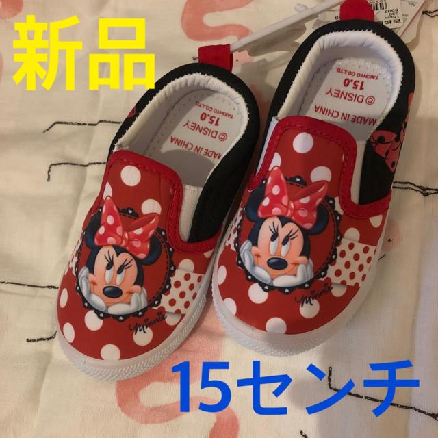 Disney(ディズニー)のミニーちゃん 15センチ 靴 未使用 キッズ/ベビー/マタニティのキッズ靴/シューズ (15cm~)(スニーカー)の商品写真