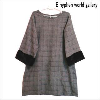 E hyphen world gallery - イーハイフンワールドギャラリー◎グレンチェック柄袖ファーワンピース◎3L