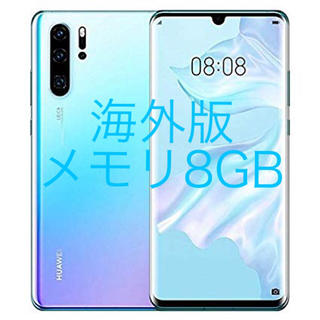 ANDROID - 海外 Huawei P30 Pro(VOG-L29 )メモリ8GB 128GB