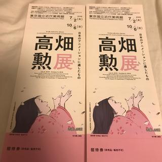 ジブリ(ジブリ)の高畑勲展 東京国立近代美術館 招待券 2枚(美術館/博物館)