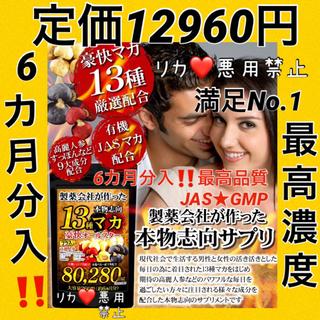 12960円→激安‼コスパ抜群‼高級マカ サプリメント 滋養強壮 すっぽん