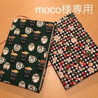 moco様専用 ブックカバー ハンドメイド A5判2品セット(ブックカバー)