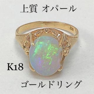 上質 オパール  K 18ゴールド リング(リング(指輪))