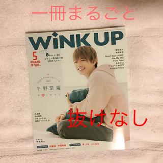 ジャニーズ(Johnny's)のWiNK UP 2019年5月号 平野紫耀(アート/エンタメ/ホビー)