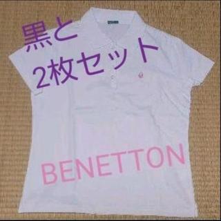 ベネトン(BENETTON)のBENETTON 白・黒ポロシャツ 2枚セット(Tシャツ(半袖/袖なし))