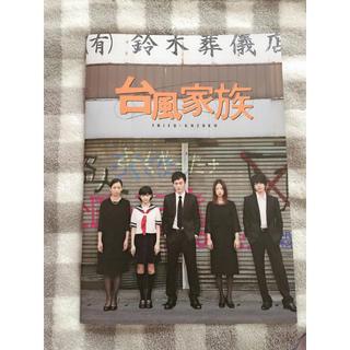 未読 新品  台風家族 パンフレット(印刷物)