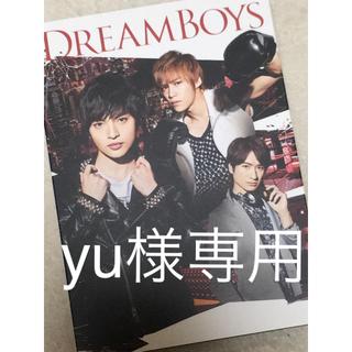 キスマイフットツー(Kis-My-Ft2)のDREAM BOYS(DVD+CD)初回限定盤(舞台/ミュージカル)
